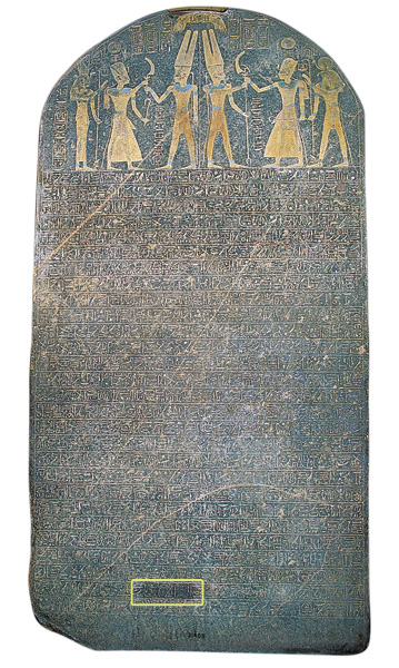 the merneptah stele and early 'israel' Merneptah or merenptah was the fourth ruler of the nineteenth dynasty of ancient egypthe ruled egypt for almost ten years between late july or early.